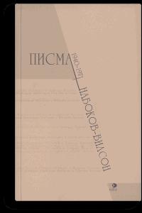 Vladimir Nabokov: Pisma 1940–1971