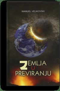 Imanuel Velikovski: Zemlja u previranju