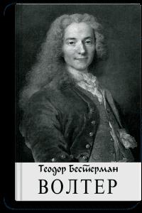 Teodor Besterman: Volter