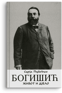 Surja Pupovci: Valtazar Bogišić: život i djelo