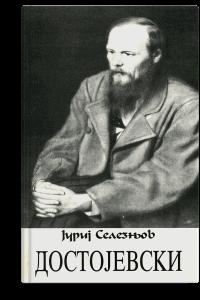 Jurij Seleznjov: Dostojevski