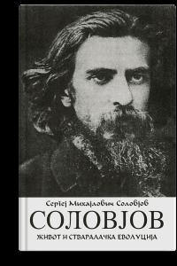 Sergej Mihajlovič Solovjov: Vladimir Solovjov
