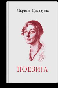 Marina Cvetajeva: Poezija