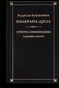 Radosav Bošković: Izabrana djela I
