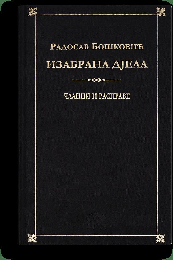 Radosav Bošković: Izabrana djela II