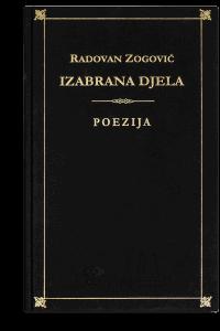 Radovan Zogović: Izabrana djela I