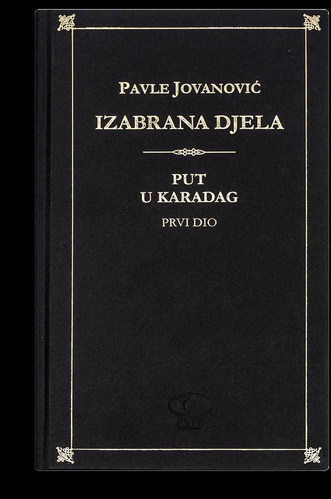 Pavle Jovanović: Izabrana djela II