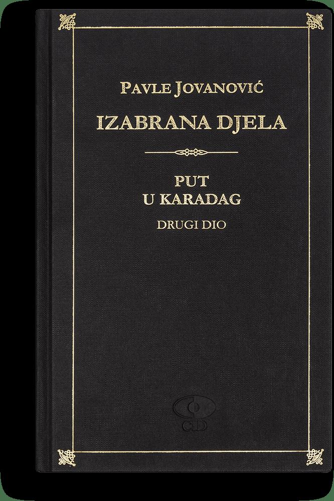 Pavle Jovanović: Izabrana djela III