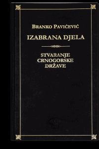 Branko Pavićević: Izabrana djela I