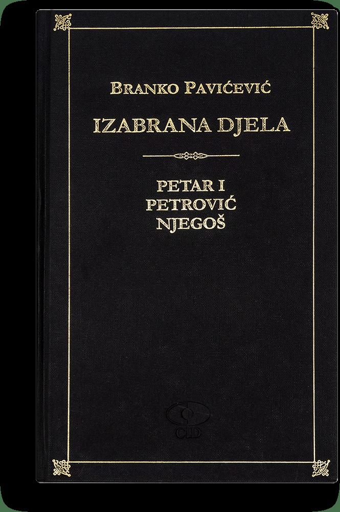 Branko Pavićević: Izabrana djela IV