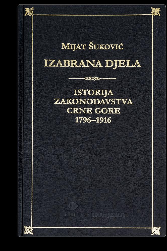 Mijat Šuković: Izabrana djela II