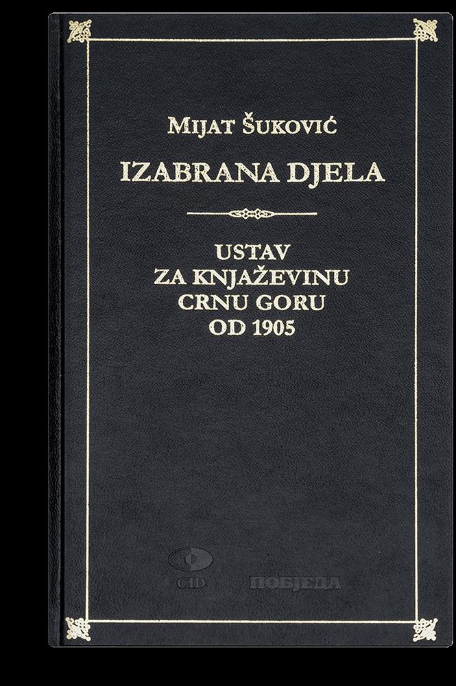 Mijat Šuković: Izabrana djela III