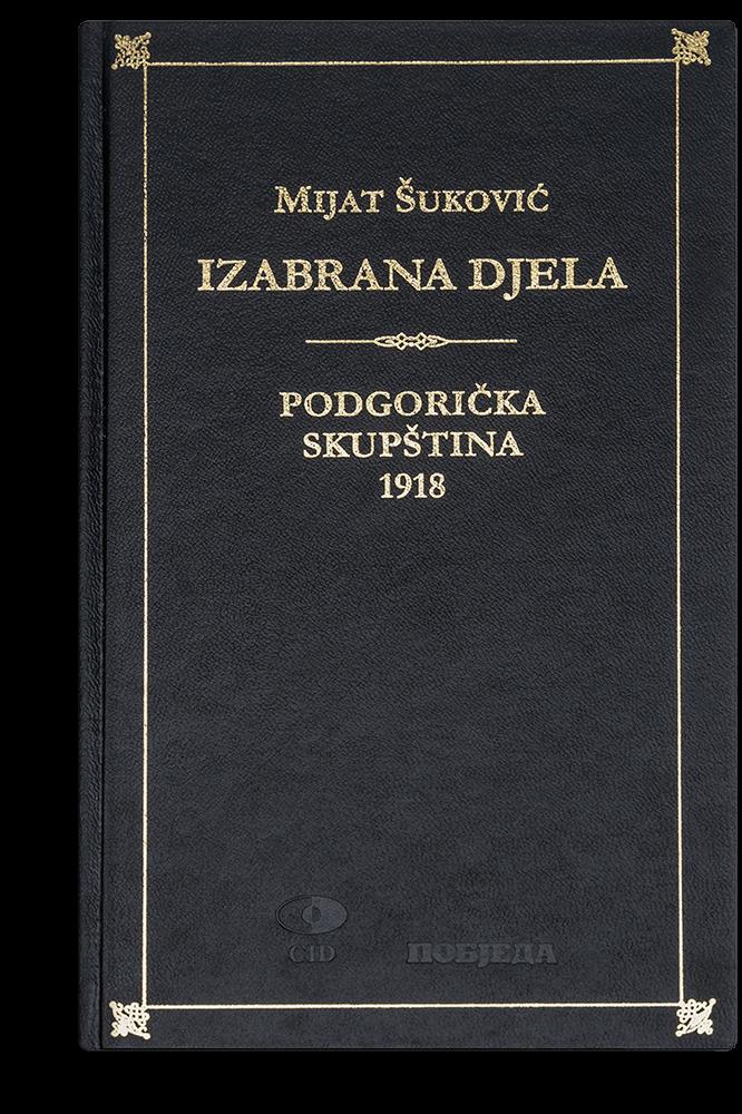Mijat Šuković: Izabrana djela IV
