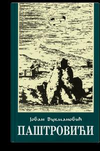 Jovan Vukmanović: Paštrovići