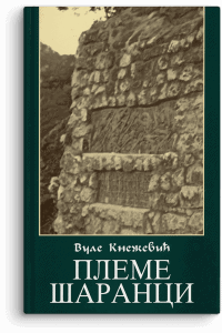 Vule Knežević: Pleme Šaranci