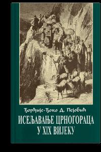 Đorđije-Đoko D. Pejović: Iseljavanje Crnogoraca u XIX vijeku