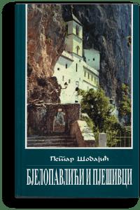 Petar Šobajić: Bjelopavlići i Pješivci