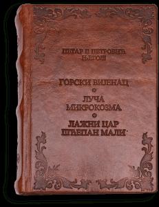 Petar II Petrović Njegoš: Gorski vijenac; Luča mikrokozma; Lažni car Šćepan Mali