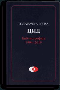 Marija Adžić: Izdavačka kuća CID: bibliografija izdanja 1994–2019