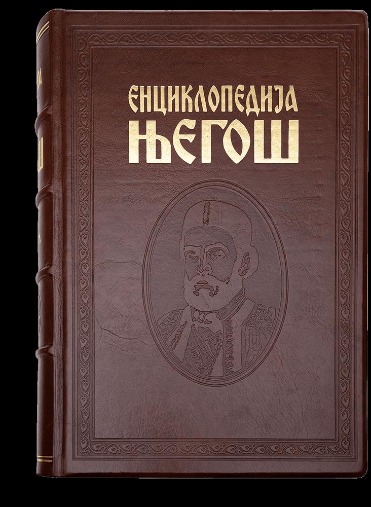 Enciklopedija Njegoš