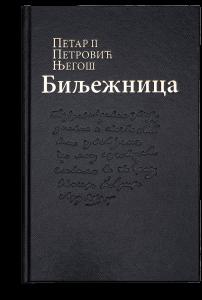 Petar II Petrović Njegoš: Bilježnica