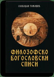 Slobodan Tomović: Filozofsko bogoslovski spisi