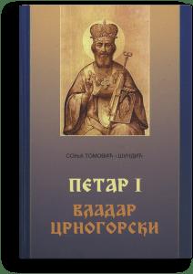 Sonja Tomović-Šundić: Petar I, Vladar crnogorski