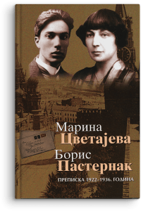 Marina Cvetajeva: Prepiska 1922–1936