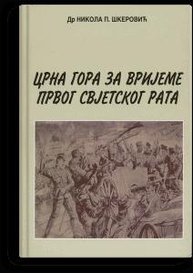 Nikola P. Škerović: Crna Gora za vrijeme Prvog svjetskog rata