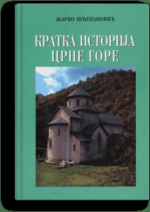 Žarko Šćepanović: Kratka istorija Crne Gore