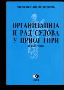 Milovan Šćepanović: Organizacija i rad sudova u Crnoj Gori do 1918. godine