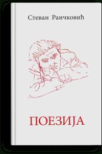 Stevan Raičković: Poezija