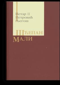 Petar II Petrović Njegoš: Šćepan Mali