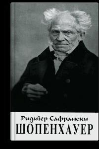 Ridiger Safranski: Šopenhauer – i divlje godine filozofije