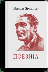 Miloš Crnjanski: Poezija