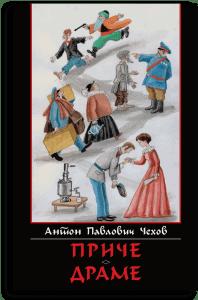 Anton Pavlovič Čehov: Priče. Drame